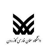 دانشگاه سلمان فارسی کاژرون